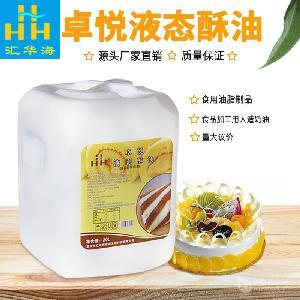 卓悦液态酥油(食用油脂制品)    源头厂家直销    质量保证