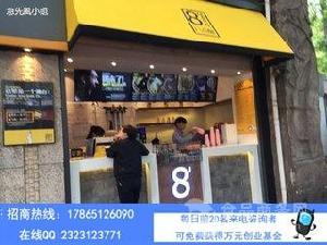 上海开家八点醒奶茶加盟店要多少钱