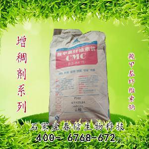 羧甲基纤维素钠-价格