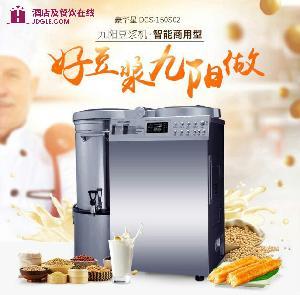 九阳豆业 15L豆浆机