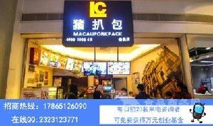 广州开家LC猪扒包加盟店要多少钱