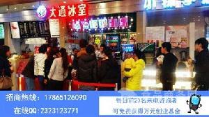 杭州开家大通冰室港式奶茶加盟店要多少钱