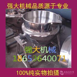 供应牛奶蒸煮夹层锅 不锈钢带搅拌夹层锅