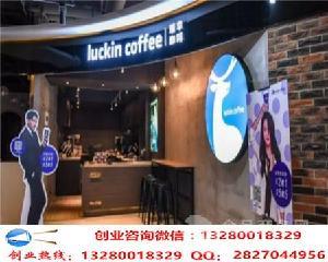 云南瑞幸咖啡加盟店是您成功的好选择