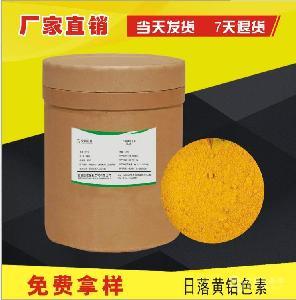油溶性色淀 日落黄铝色淀厂家 安徽价格