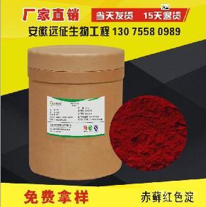 食用赤藓红色淀  赤藓红铝色淀厂家