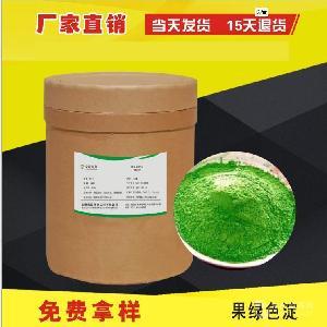 远征果绿色淀价格 果绿铝色淀生产厂家