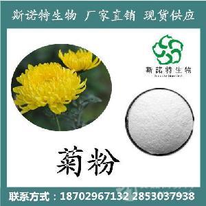 【新食品】菊粉 菊芋提取物 果聚糖  包邮