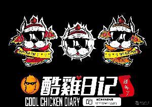 唐山鸡排炸鸡品牌加盟 酷鸡日记大鸡排