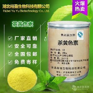 专业供应 茶黄色素 着色剂 品质保证 量大从优