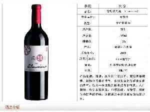 活灵魂干红葡萄酒招商价格迈坡谷活灵魂招商价格团购价格