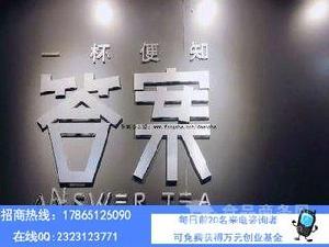 江苏开家答案奶茶加盟店要多少钱