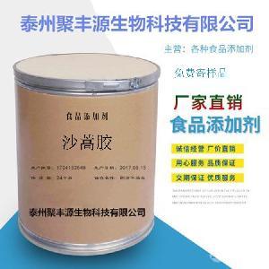 沙蒿胶/中子胶 用途