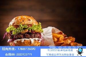 山东开家哈吉客汉堡加盟店要多少钱