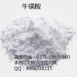 优质级 牛磺酸