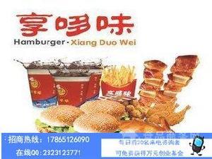 江苏开家享哆味西式快餐汉堡加盟店要多少钱