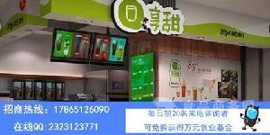 江苏开家享甜奶茶茶饮加盟店要多少钱