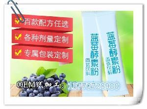 蓝莓果蔬酵素粉加工  固体饮料OEMODM泽朗定制  代加工欢迎咨询