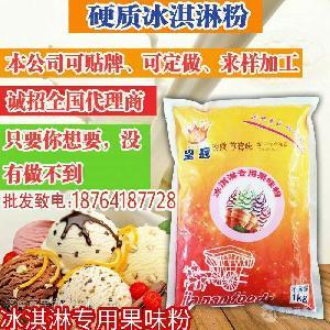 硬冰淇淋粉 皇冠冰淇淋粉 挖球冰激凌粉 商用冰淇淋粉冰淇淋原料