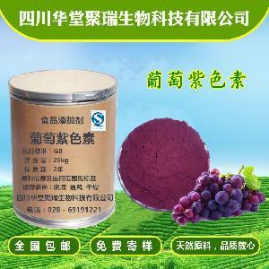 葡萄紫色素厂家价格