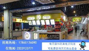 江苏开家柠檬工坊奶茶冰激凌加盟店要多少钱