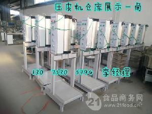 整套豆腐皮机设备包括泼豆腐皮机压榨机剥皮机