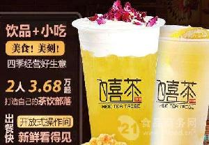 安徽开一家嘻茶部落饮品加盟店需要多少钱