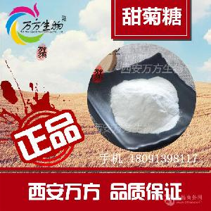 甜菊糖RA系列   95%菊糖苷   食品级甜味剂  【万方生物】