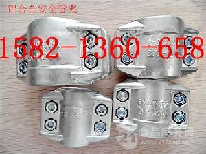 DIN2817/EN14420-3铝合金安全管夹软管抱箍