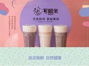 炒酸奶的加盟 可呦米官网加盟