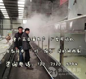 南宁全自动腐竹机厂家 做腐竹的设备 腐竹机流水线