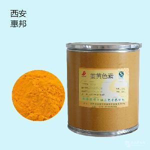 供应姜黄色素
