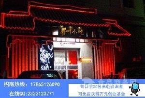 北京开家眉州小吃加盟店要多少钱