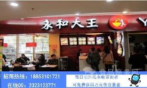 山东开家永和大王豆浆快餐加盟店要多少钱