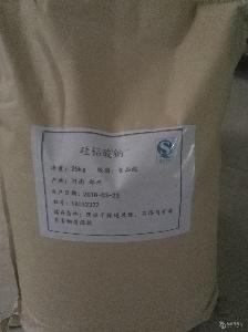 硅铝酸钠专业生产/食品级硅铝酸钠厂家