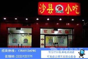 山东开家沙县小吃加盟店要多少钱