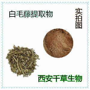 白毛藤提取物厂家定制天然浓缩纯浸膏 白毛藤粉