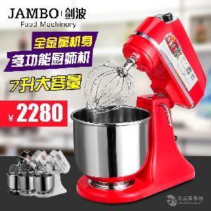 剑波搅拌机7L 剑波厨师机 打奶油机