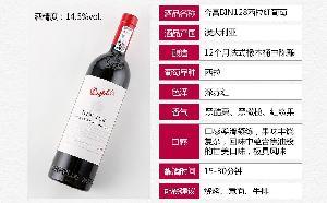 澳洲奔富酒庄干红葡萄酒bin128招商bin128专卖