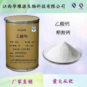 食品级乙酸钙(醋酸钙)
