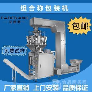 厂家直销薯片称包装机 全自动膨化食品组合秤包装机 充气包装机