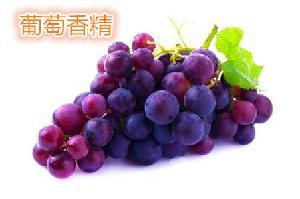量大从优  质量保证  葡萄香精  原产地原料