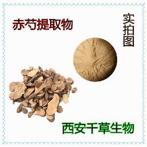 赤芍提取物厂家生产提取物赤芍水溶粉