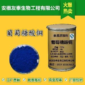 食用葡萄糖酸铜生产厂家 食用葡萄糖酸铜用法用量