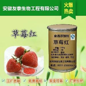 安徽友泰 食品级 草莓红厂家  草莓红价格  着色剂草莓红