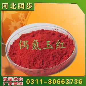 食用酸性红用法用量  偶氮玉红+