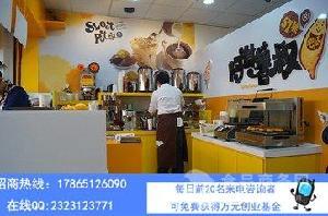 山东开家优客薯叔甜品小吃加盟店要多少钱