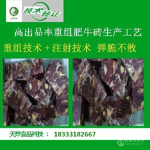 高出品率重组肥牛砖生产工艺,重组肥牛砖注射嫩化魔芋粉技术
