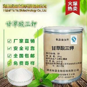 现货 甘草酸三钾 食品级 甜味剂 甘草酸三钾(150倍)