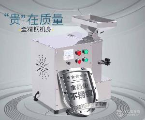 云南旭朗生产豆类香料不锈钢粉碎机